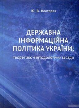 Державна інформаційна політика України. Теоретико-методологічні засади