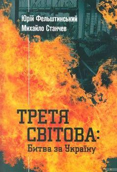 Третя світова. Битва за Україну