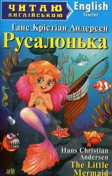 Русалонька. Гензель і Ґретель / The Little Mermaid. Hаnsel und Gretel