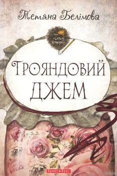 Трояндовий джем