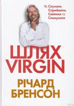 Шлях Virgin
