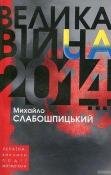 Велика війна 2014…