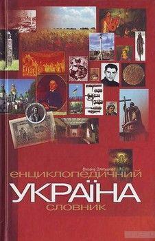Україна. Енциклопедичний довідник.