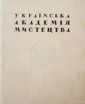 Українська Академія Мистецтв