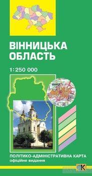 Вiнницька область. Політико-адміністративна карта. 1: 250 000