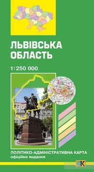 Львівська область. Політико-адміністративна карта. 1: 250 000