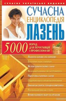 Сучасна енциклопедія лазень