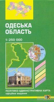 Одеська область. Політико-адміністративна карта. 1: 250 000