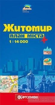 Житомир. План міста. 1: 14 000