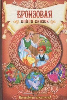 Бронзовая книга сказок