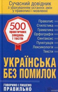 Українська без помилок. Говоримо і пишемо правильно. Сучасний довідник з урахуванням останніх змін у правописі і мовленні
