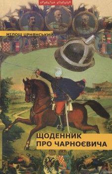 Щоденник про Чарноєвича