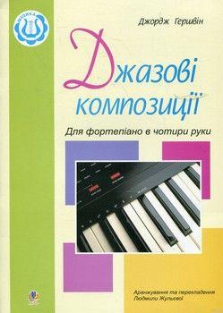 Джазові композиції для фортепіано в чотири руки