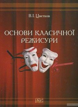 Основи класичної режисури