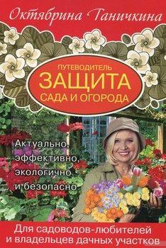 Путеводитель. Защита сада и огорода