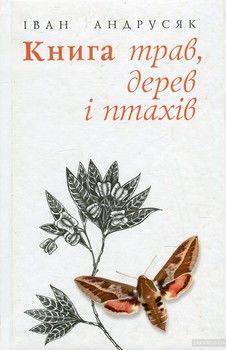 Книга трав, дерев і птахів. Вірші нові й вибрані