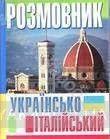 Розмовник українсько-iталiйський