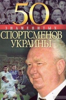 50 знаменитых спортсменов Украины