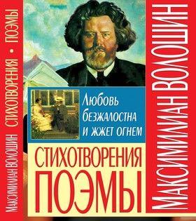 Максимилиан Волошин. Стихотворения. Поэмы