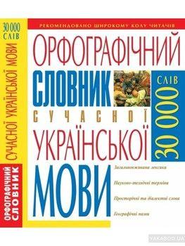 Орфографічний словник сучасної української мови. 30 000 слiв