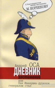 Дневник достижений, или Как Иванушка-дурачок генералом стал