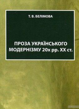 Проза українського модернізму 20-х рр. XX ст.