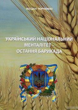 Український національний менталітет - остання барикада