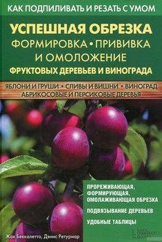 Успешная обрезка, формировка, прививка и омоложение фруктовых деревьев и винограда