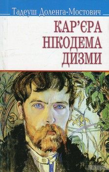 Кар'єра Нікодема Дизми