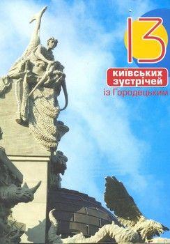 13 київських зустрічей із Городецьким