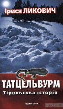 Татцельвурм. Тірольська історія