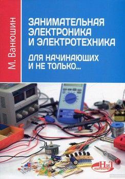 Занимательная электроника и электротехника для начинающих и не только…