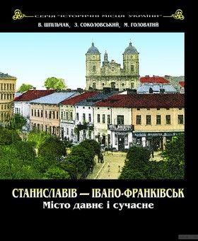 Станиславів - Івано-Франківськ. Місто давнє і сучасне