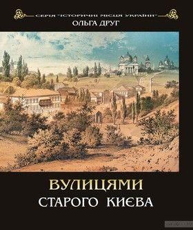 Вулицями старого Києва