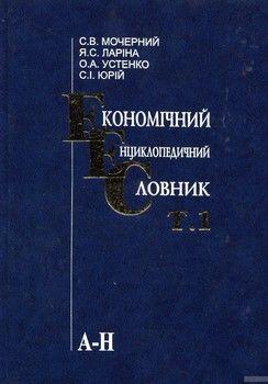 Економічний енциклопедичний словник. У 2 томах. Том 1