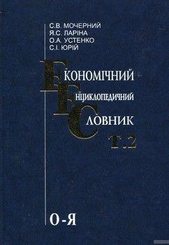Економічний енциклопедичний словник. У 2 томах. Том 2. О-Я