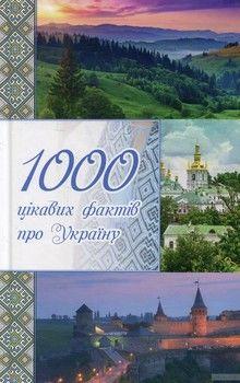 1000 цікавих фактів про Україну