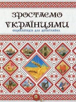 Зростаємо українцями