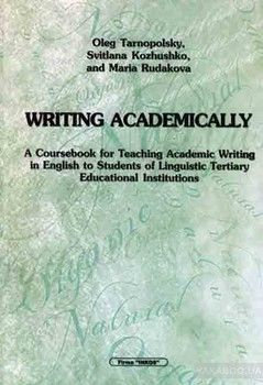 Писати Академічно. Англійська мова
