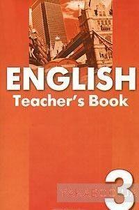 English Teacher's Book 3 / Книга для учителя к учебнику английского языка для 3 класса