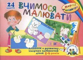 Вчимося малювати. Альбом з розвитку творчих здібностей дітей 5-6 років