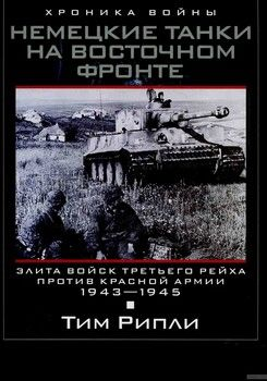Немецкие танки на Восточном фронте. Элита войск Третьего рейха против Красной армии. 1943-1945