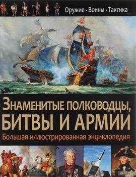 Знаменитые полководцы, битвы и армии