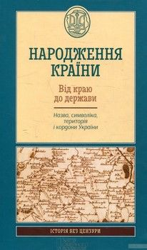 Народження країни. Від краю до держави. Назва, символіка, територія і кордони України