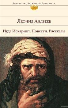 Иуда Искариот. Повести. Рассказы