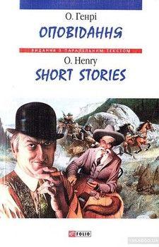 О. Генрі. Оповідання / Short Stories