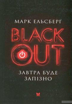 Blackout. Завтра буде запізно