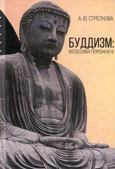 Буддизм. Філософія порожнечі