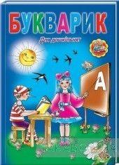 Букварик для дошкільнят