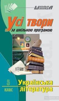 Усі твори у шкільній програмі. Українська література. 5 клас